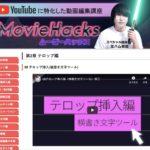 【主婦も動画編集で稼げる!】MovieHacks(ムービーハックス)で勉強してスキルGET♡