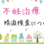 【不妊治療ブログ】精液検査について