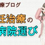 "<span class=""title"">不妊治療の病院選び</span>"