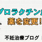 """<span class=""""title"""">高プロラクチン血症の薬を変更!!</span>"""