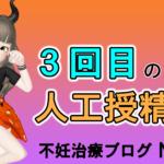 "<span class=""title"">3回目の人工授精②</span>"