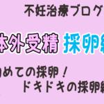 "<span class=""title"">体外受精 採卵結果!</span>"