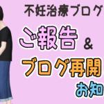 "<span class=""title"">ご報告&ブログ再開のお知らせ</span>"